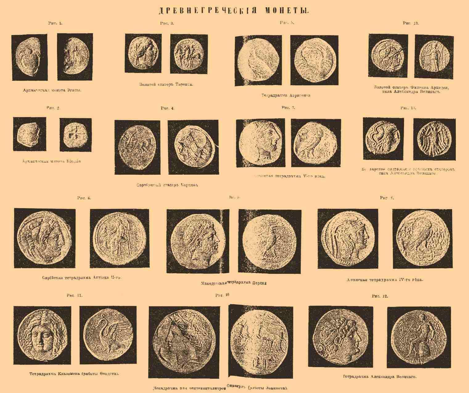 Монеты древнегреческие