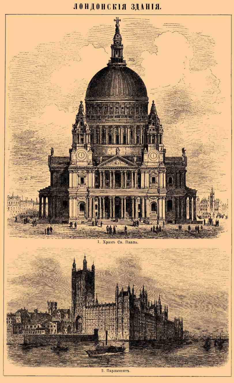 Лондонские здания