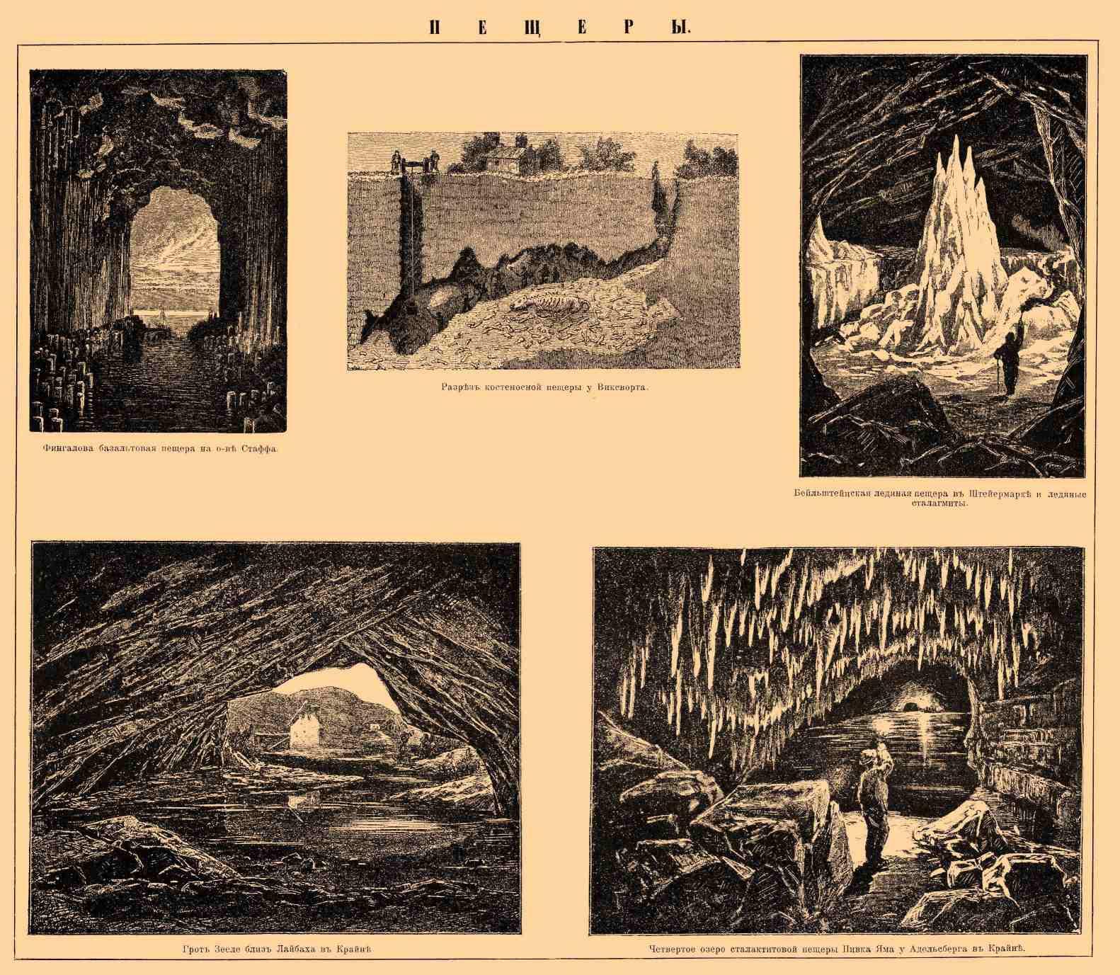 изображение пещеры: