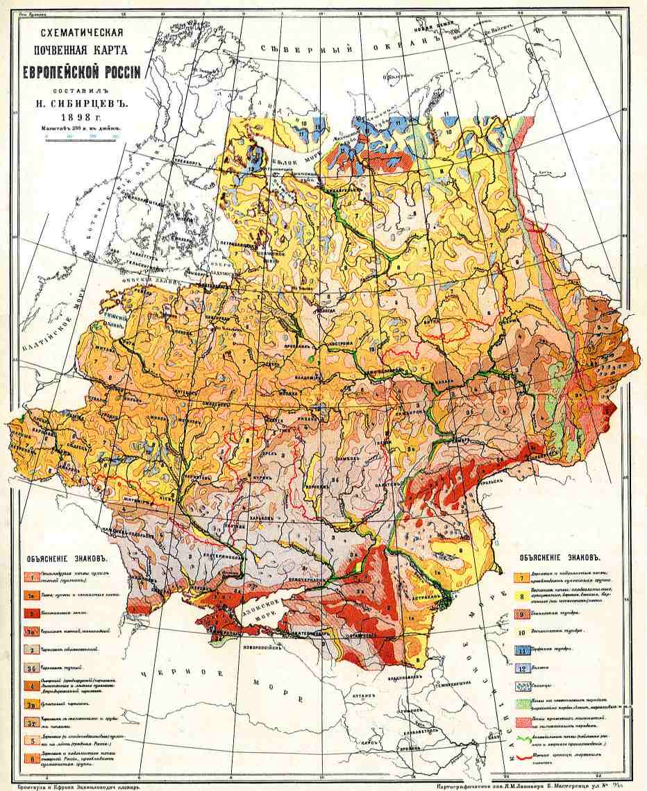 зональные типы почв карта
