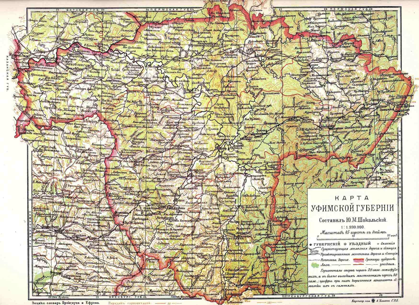 Уфимская губерния - это... Что такое Уфимская губерния?