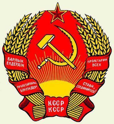 Казахская Советская Социалистическая Республика.