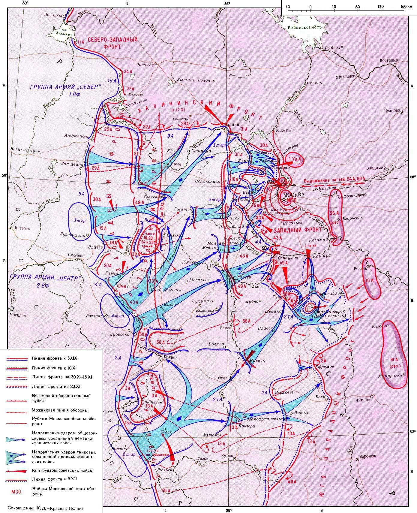 """Если бы педантичные немецкие генералы после трех дней успеха операции  """"Тайфун """" изменили свой классический план и 5..."""