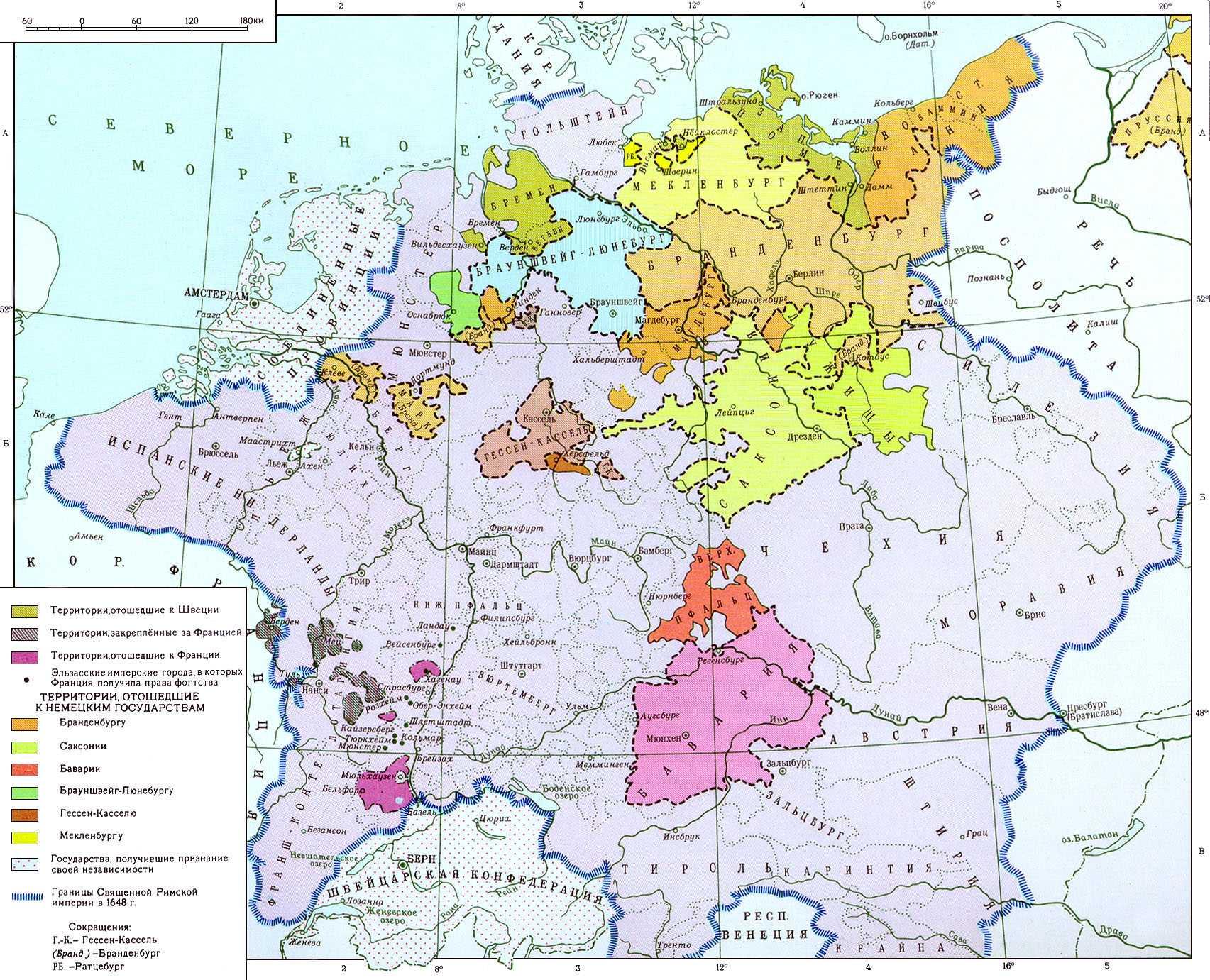 """Смотреть что такое """"Вестфальский мир 1648"""" в других словарях:"""