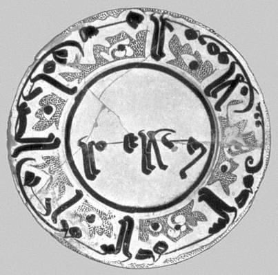 Фаянсовое блюдо из Нишапура. Иран. 9—10 вв. Археологический музей. Тегеран.