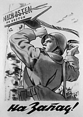 В с иванов плакат на запад 1943