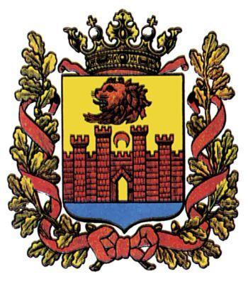 герб армавира