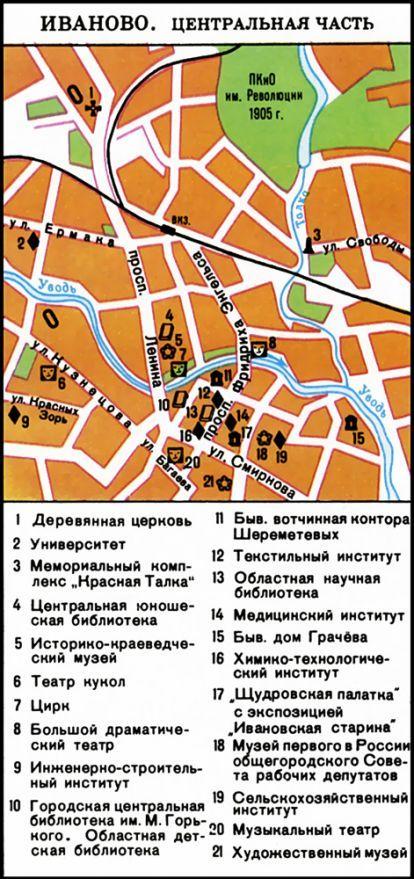 карта Иваново, схема Иваново.