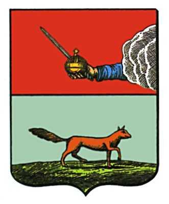 Герб мезени в первой части щита герб
