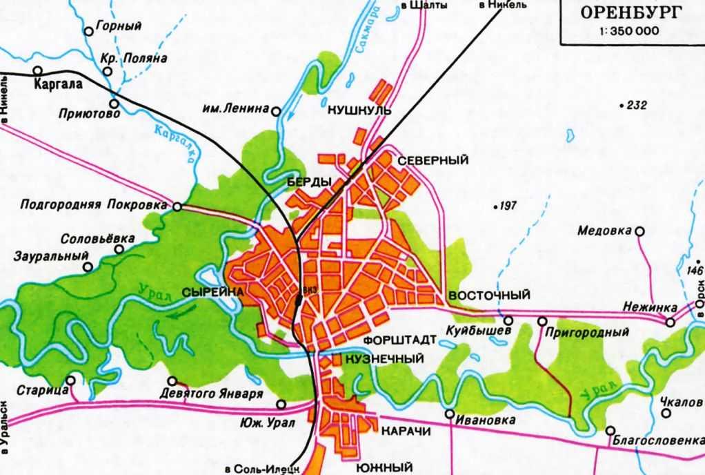 Оренбург..