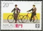 Почтовая марка Аомыня