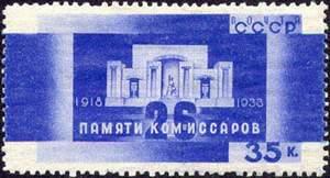 «Бакинские комиссары»
