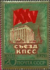 Почтовая марка СССР с бронзированием
