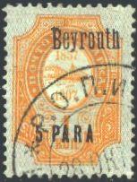 Выпуск руского почтового отделения в Бейруте