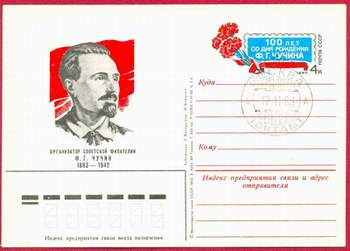 Специальная почтовая карточка СССР, выпущенная к 100-летию со дня рождения Ф. Г. Чучина