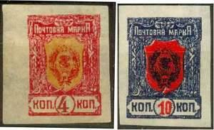 Почтовые марки Дальневосточной республики