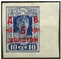 Почтовая марка Дальнего Востока (РСФСР)
