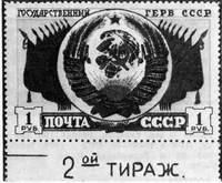 Надпись «2-й тираж» на листовом поле