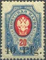 Почтовая марка Дорпатского выпуска