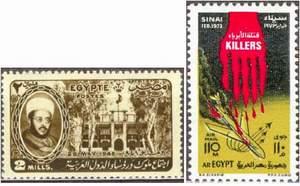 Почтовые марки Египта