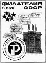Обложка журнала «Филателия СССР»