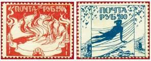 Марки, выдававшиеся за советские и распространявшиеся филателистической фирмой Марко Фонтане в 1922—1923 гг.