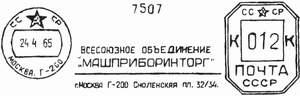 Оттиск маркировальной машины «Франкотип»