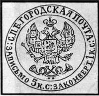 Знак оплаты на конверте Санкт-Петербургской городской почты (Россия)