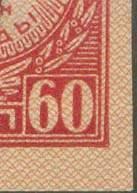 Гильоширование на почтовой марке СССР