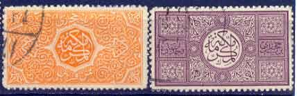 Почтовые марки Хиджаса
