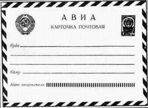 Карточка авиапочтовая (СССР)