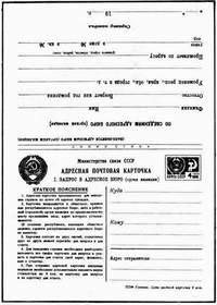 Карточка адресная (СССР)