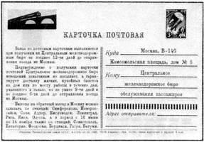 Карточка заказа железнодорожных билетов (СССР)