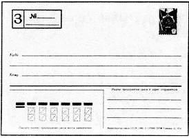Карточка заказная (СССР)