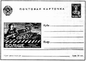 Карточка иллюстрированная (СССР)