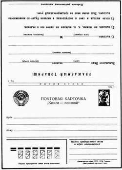 Карточка «Книга-почтой» (СССР)