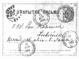 Карточка почтовая (Россия)