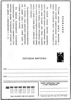 Карточка переадресовки (СССР)