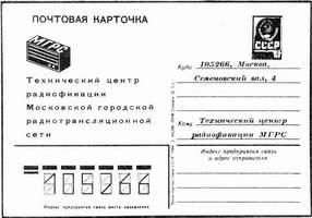 Карточка радиосети (СССР)