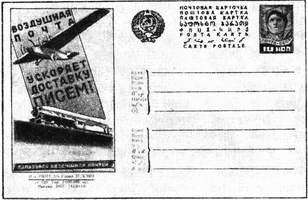 Карточка рекламно-агитационная (СССР)