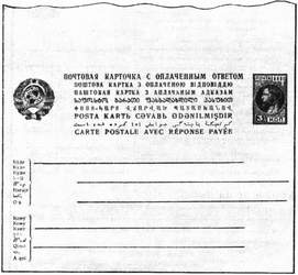 Карточка с оплаченным ответом (СССР)
