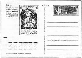 Карточка с оригинальной маркой (СССР)
