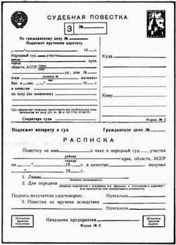 Карточка судебной повестки (СССР)