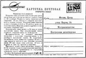 Карточка такси (СССР)