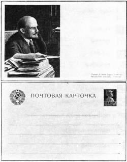 Карточка художественная (СССР)