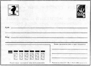 Карточка шахматная (СССР)