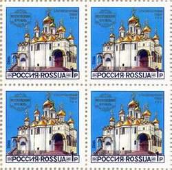 Квартблок почтовых марок России