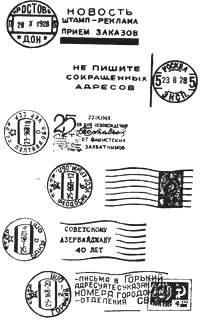 Клише машинных штемпелей СССР
