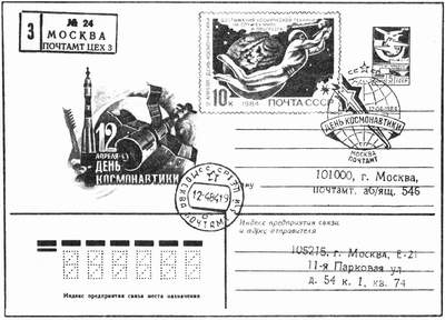 Конверт коллекции почтовых гашений СССР.