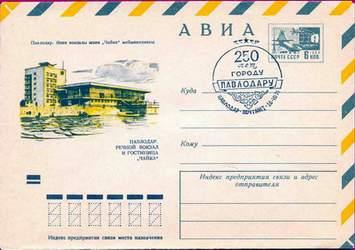 Конверт авиапочтовый (СССР)
